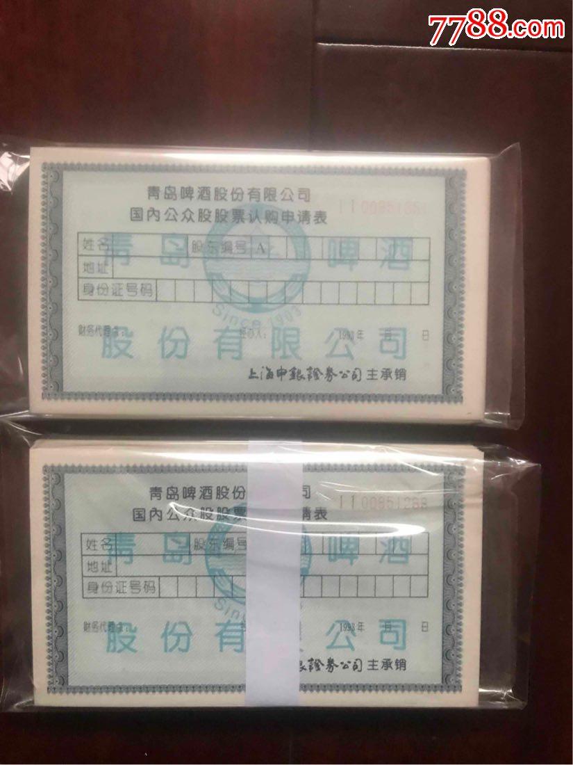 青�u啤酒200枚(se64561821)_