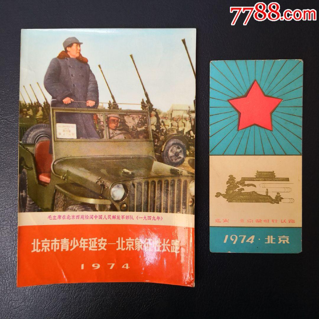1974年延安一北京象征性长跑(au19562320)_