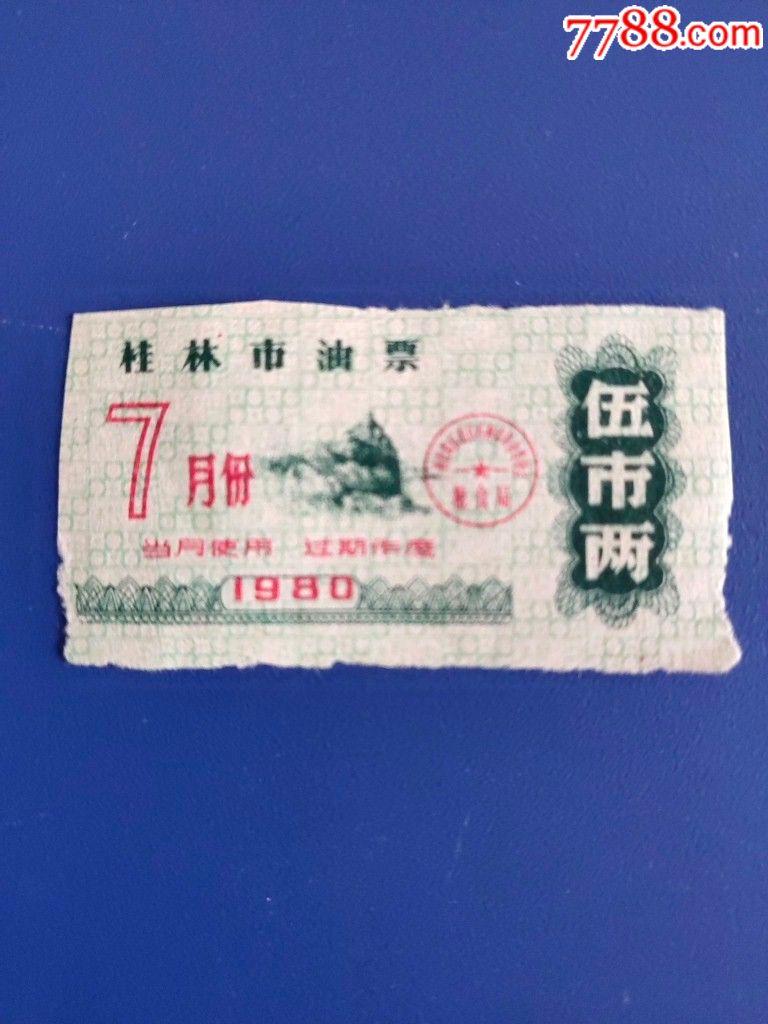 桂林市油票80年7月伍市兩(se64634689)_7788收藏__收藏熱線