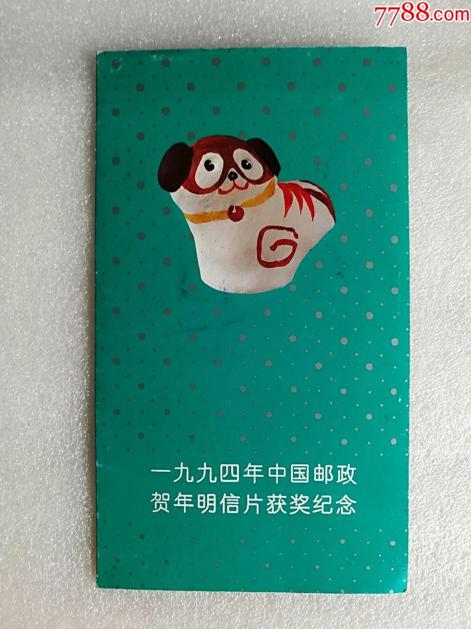 1994年中国邮政贺年明星获奖纪念