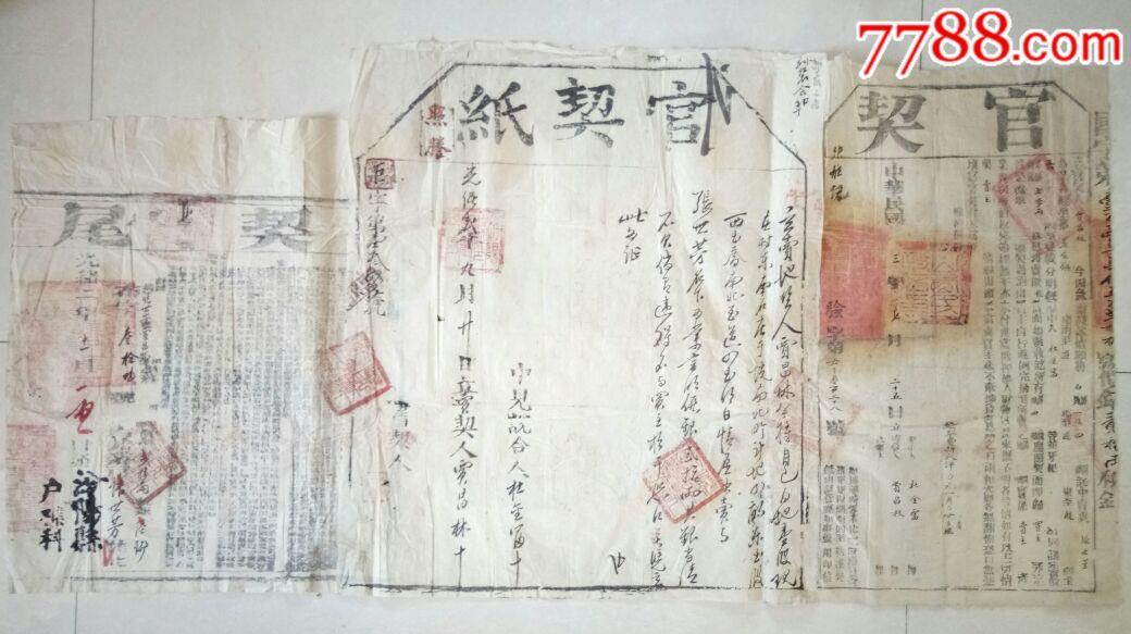 光绪二年三联官契(se64691330)_