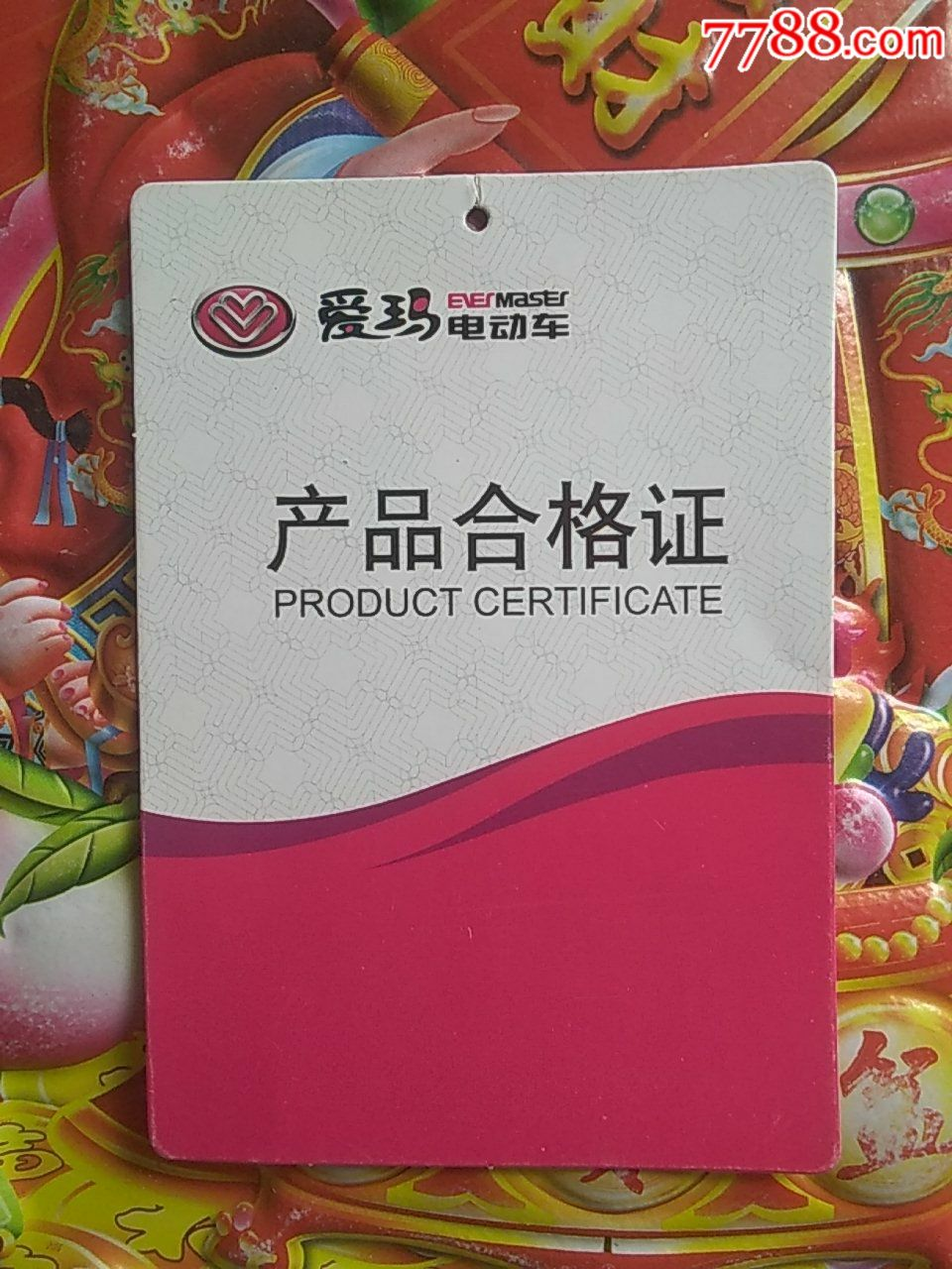爱玛电动车《产品合格证》(硬卡)《说明室内设计v产品使用100字范文图片