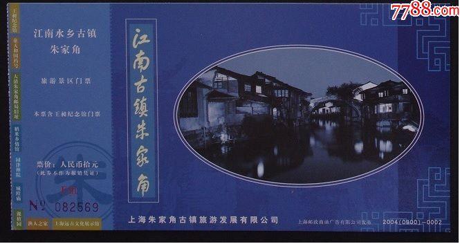 江南古镇朱家角2004[0900]-0002(se64713239)_