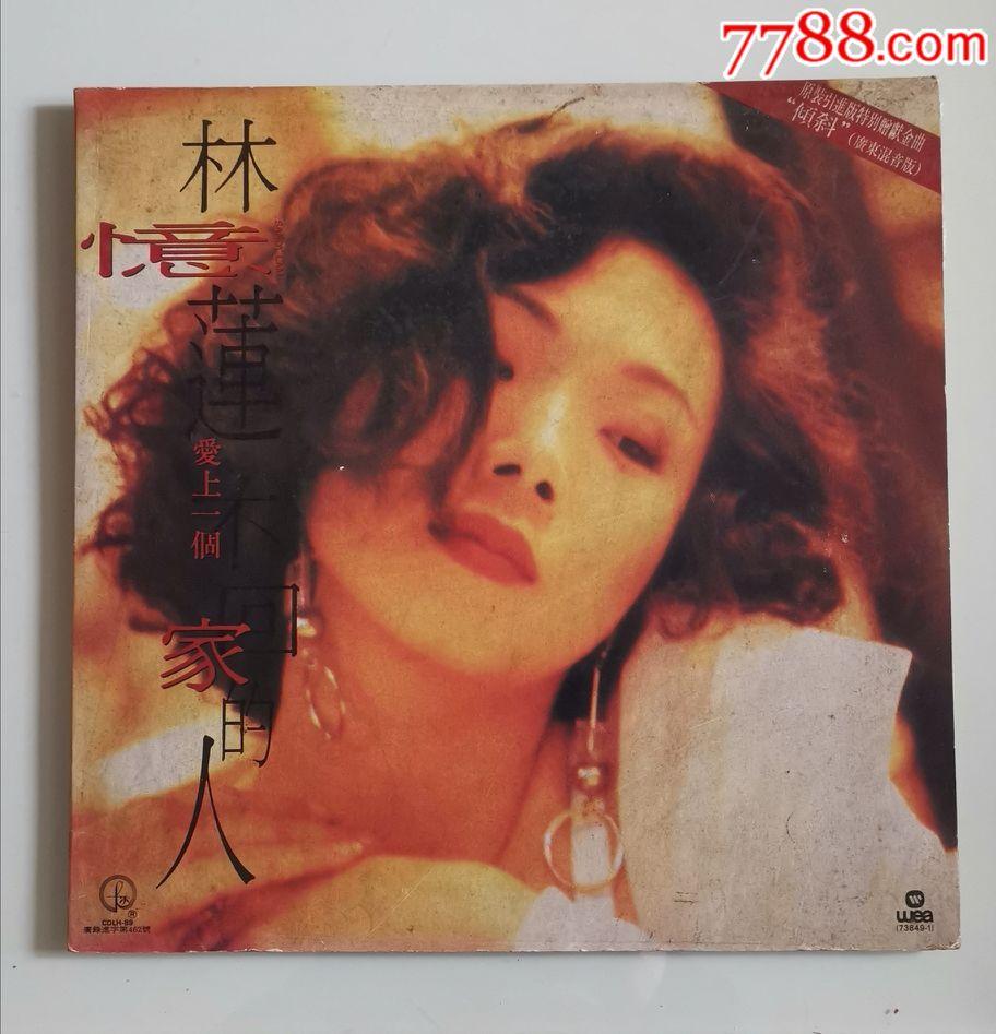 林忆莲爱上一个不回家的人12寸LP黑胶唱片经典怀旧(se64715354)_