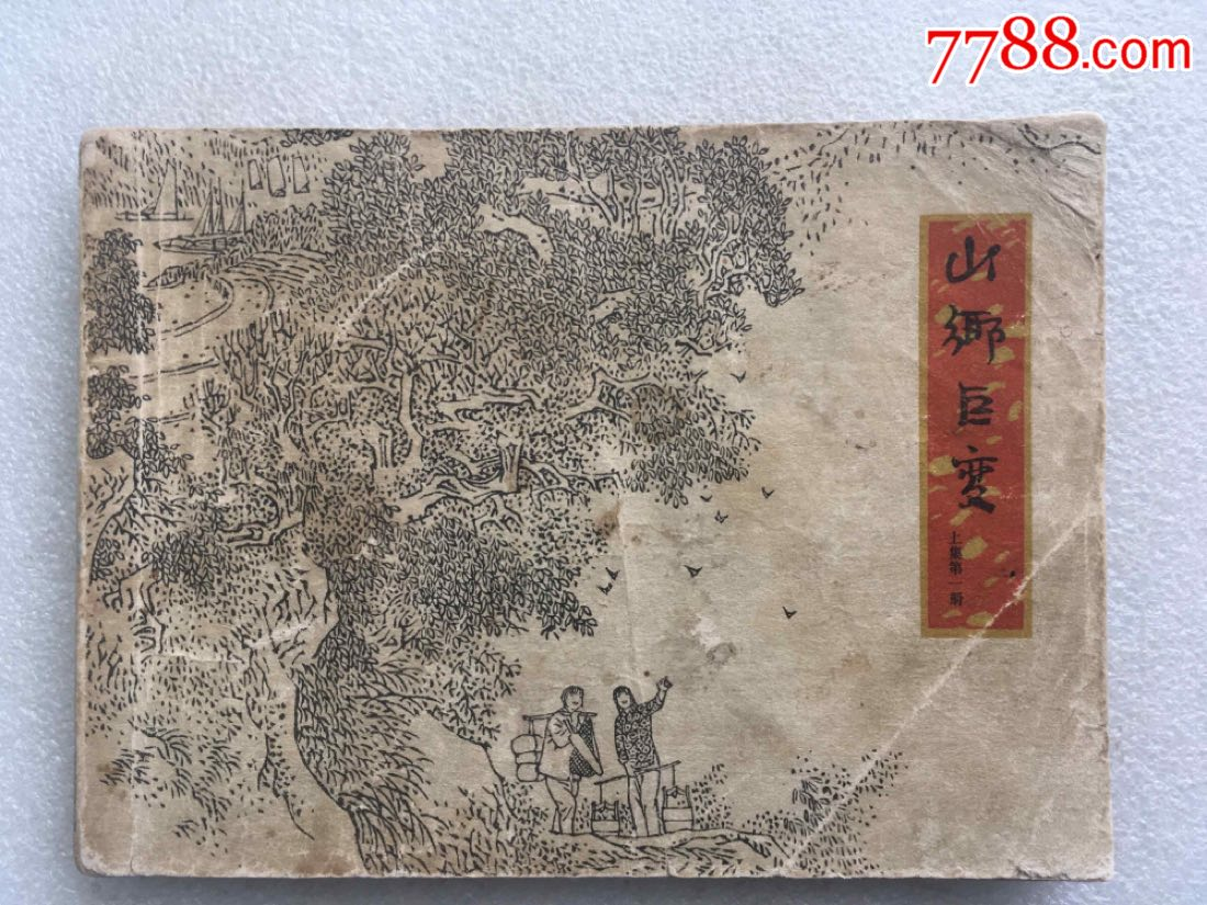山�l巨�(第一�裕�A(se64716196)_