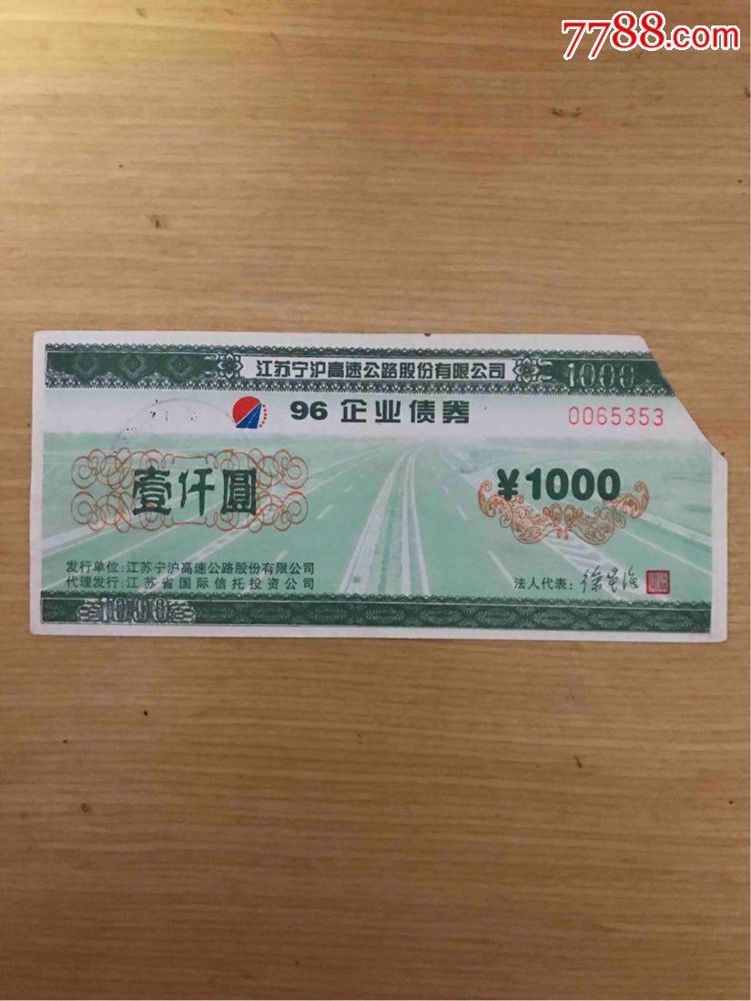 宁沪高速(剪角)(se64731517)_