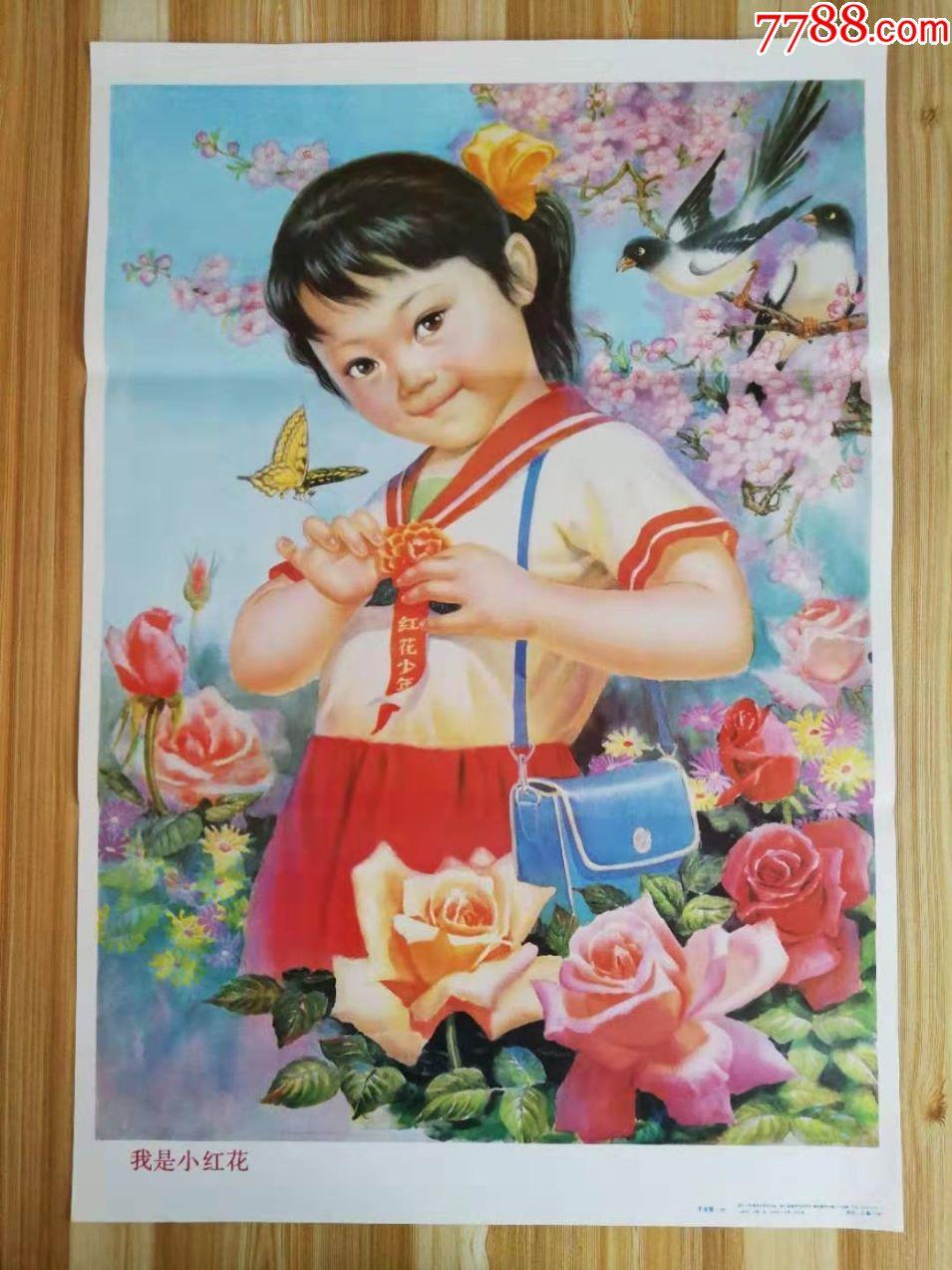 我是小红花(se64732795)_