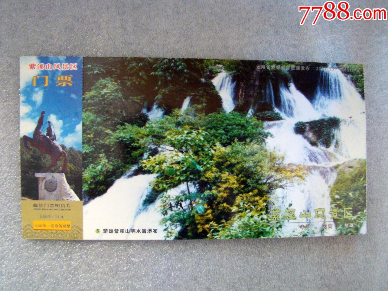 紫溪山风景区门票----邮资票_旅游景点门票_记忆收藏