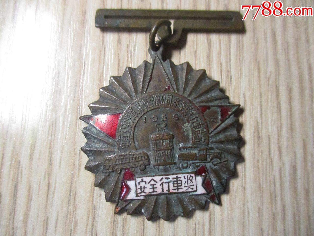 1956年:天津市电车.公共汽车.汽车运输公司;安全行车奖章(se64733912)_