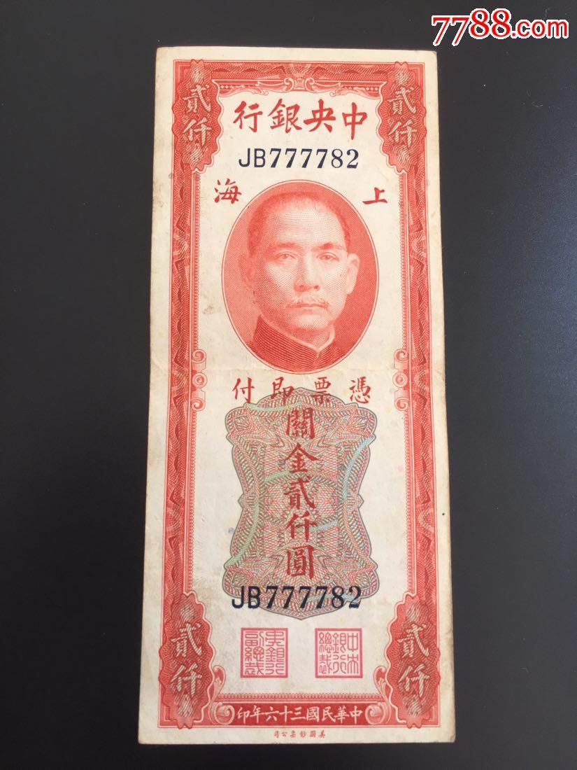 好品上海红关金两千元两张(se64757698)_