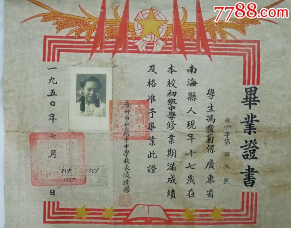 著名�W者凌�_�詈��l~1950年�V州私立培中中�W(���I�C��)(se64765561)_