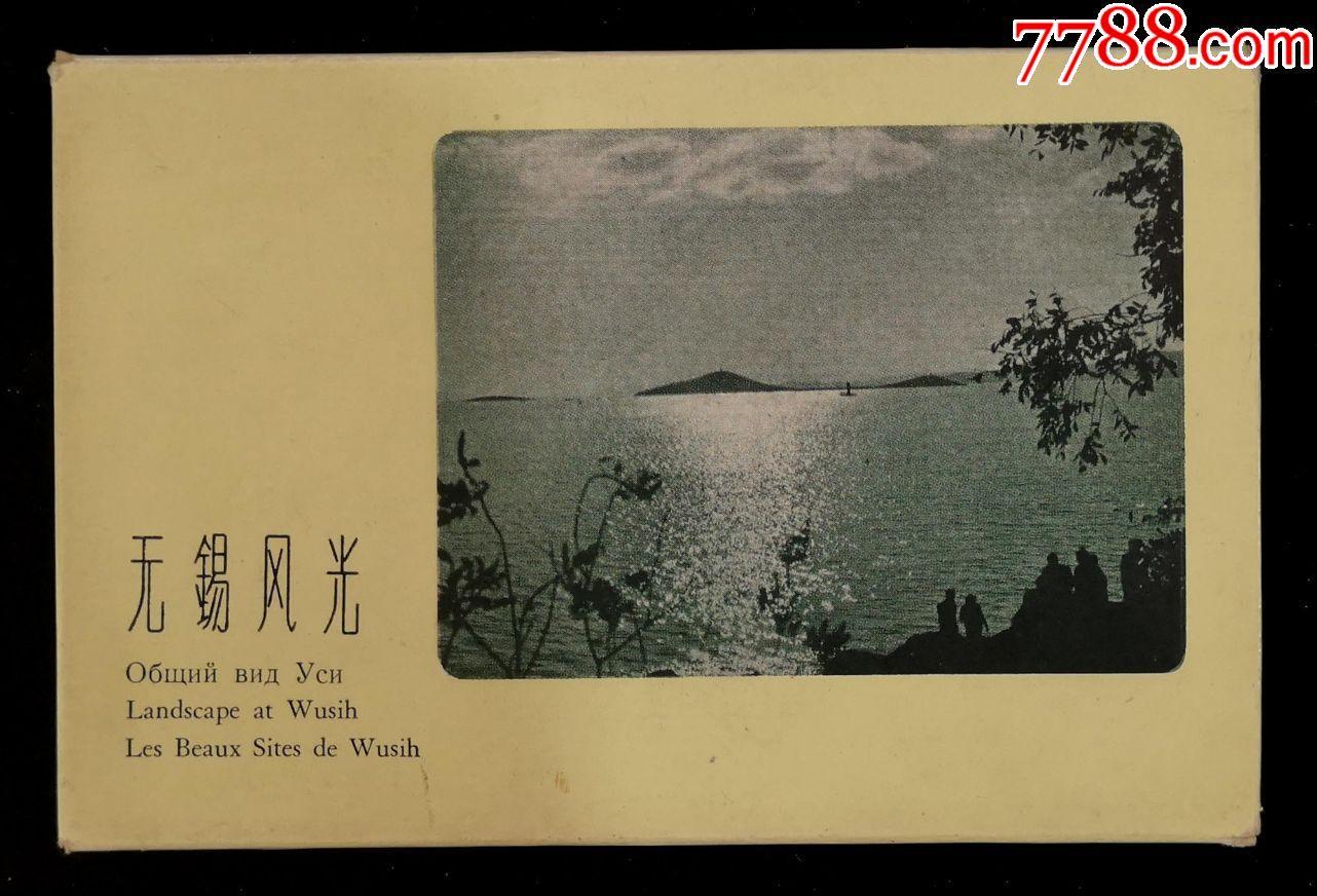无锡风光明信片一套(1959年一版一印)(se64779416)_