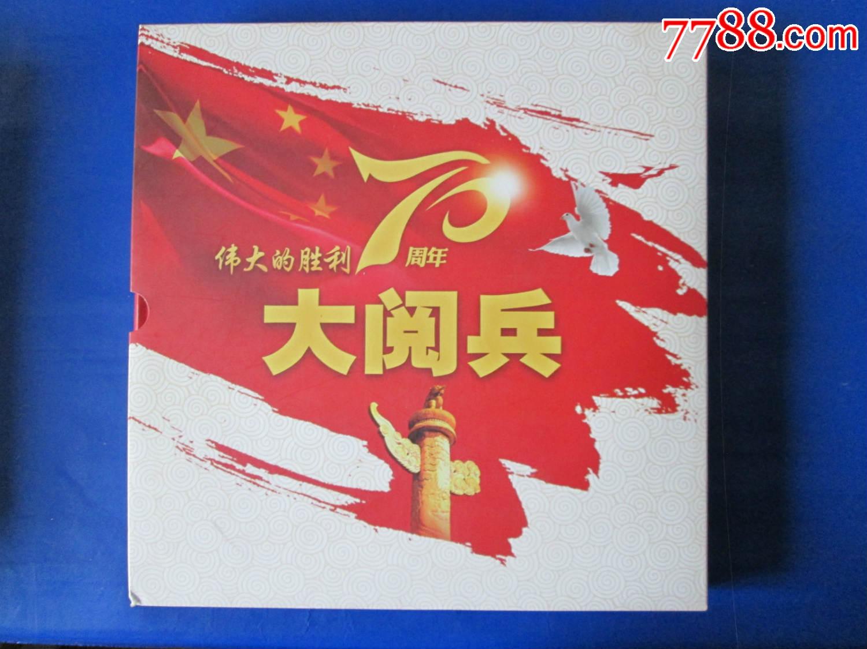 中��人民抗日���暨�r�g反法西斯�����80分�]�Y明信片/(全套)(se64813834)_