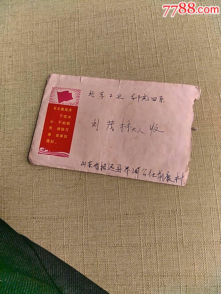 文革美�g封(se64817471)_