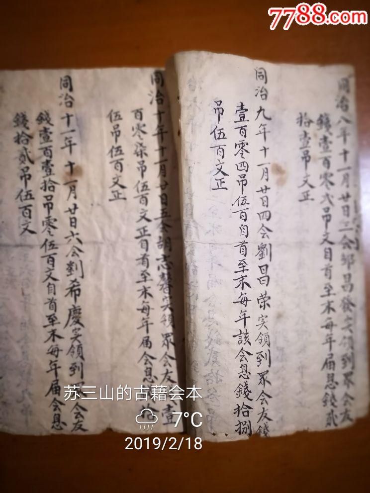 清朝同治6年会份簿,最早之一孤品(se64819179)_