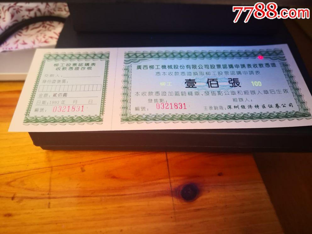股票认购证柳工百号2000枚,全网最低价(se64819507)_