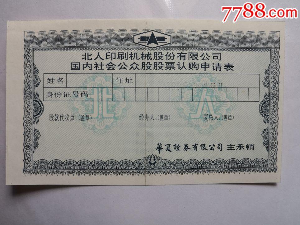 股票认购证北人机(se64819637)_