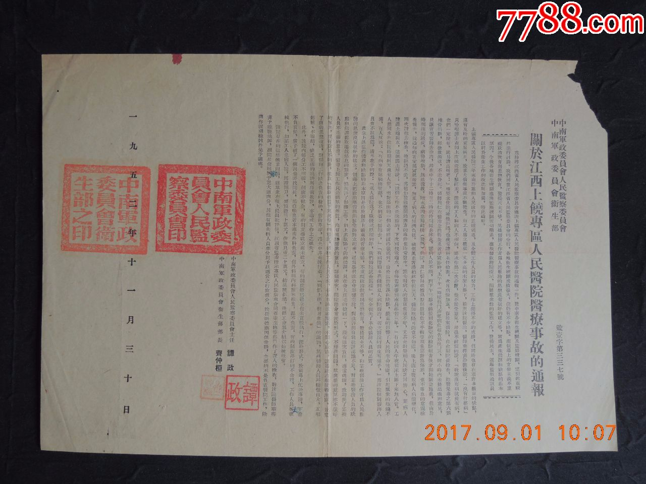 中南军政委员会联合通报(se64842247)_