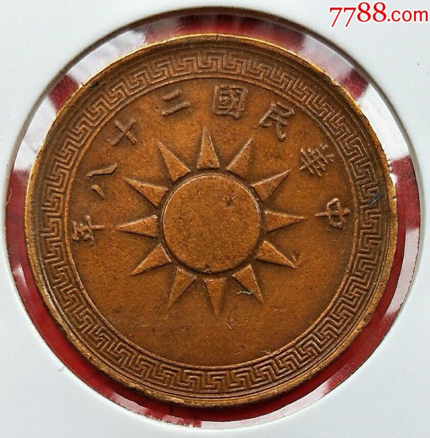 民国.党徽.壹分.28年.曲八版(3602)(se64847849)_