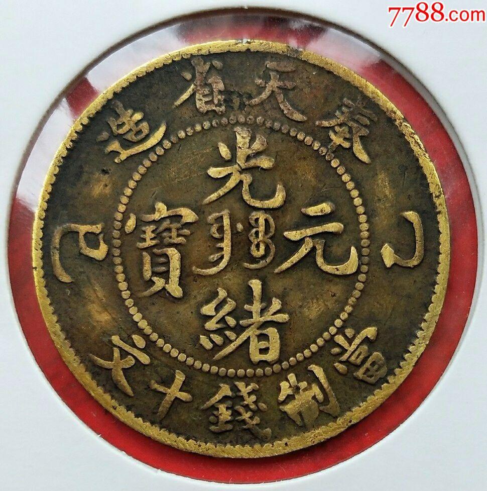 清代.奉天.乙巳.黄铜.十文.美品(3606)(se64847970)_