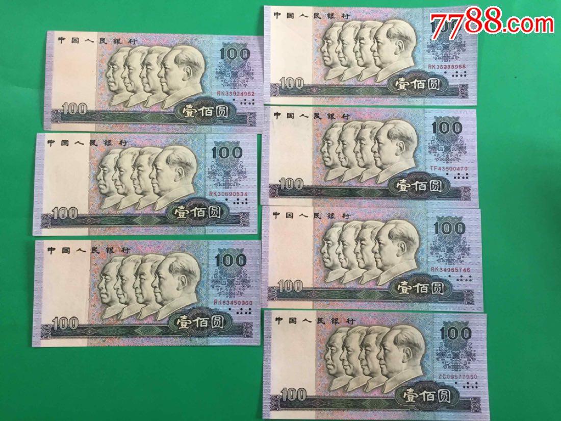 90年100元8散张(se64848905)_