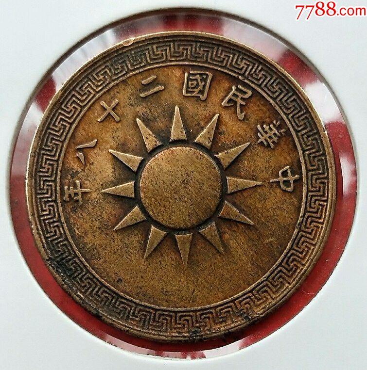 民��.�h徽.壹分.28年.直八版(3614)(se64850342)_
