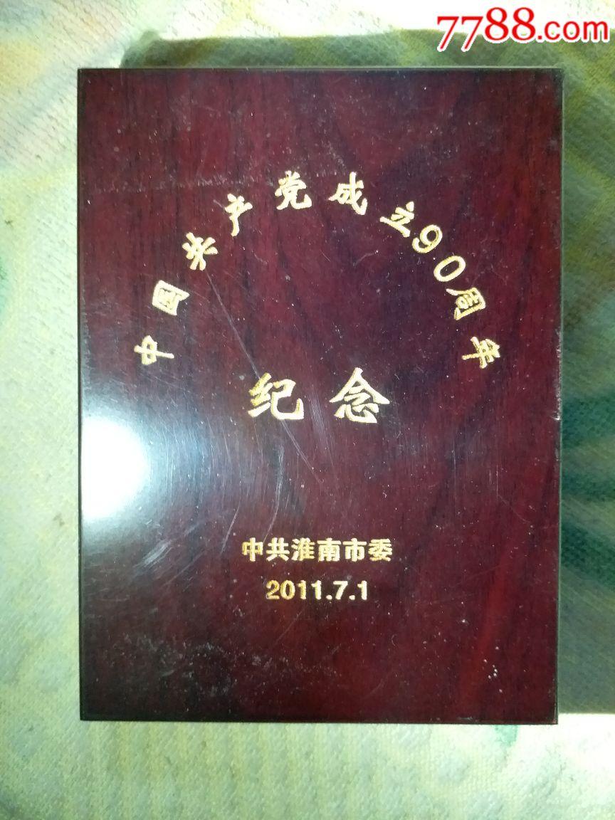 建党90周年纪念章(se64855379)_