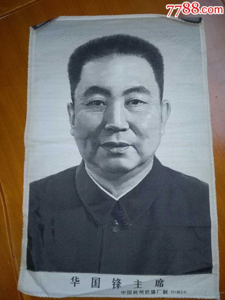 中国杭州织锦厂制的华国锋主席像(se64856220)_