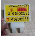 自行车牌——(99年版)哈尔滨-¥55 元_车辆配件_7788网