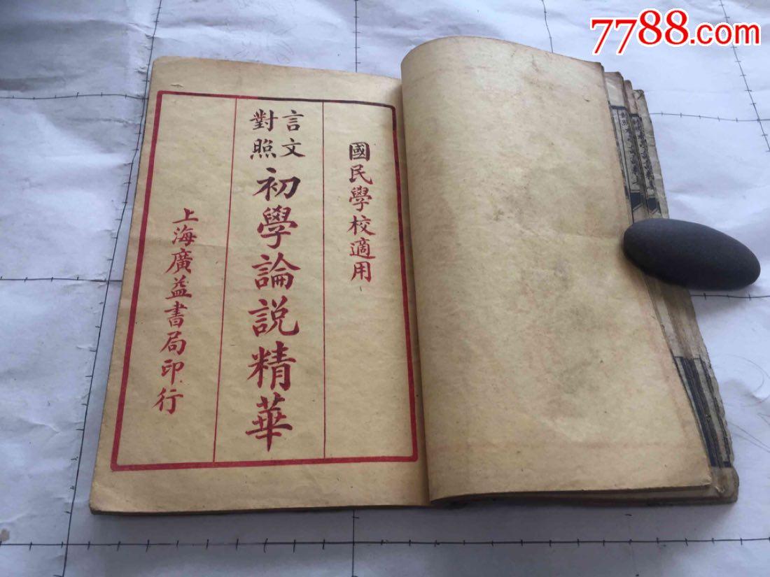 论语精华两册合订本(se64859669)_