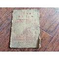 [绘图详注历史三字经]上海锦章-¥100 元_小说/传记_7788网