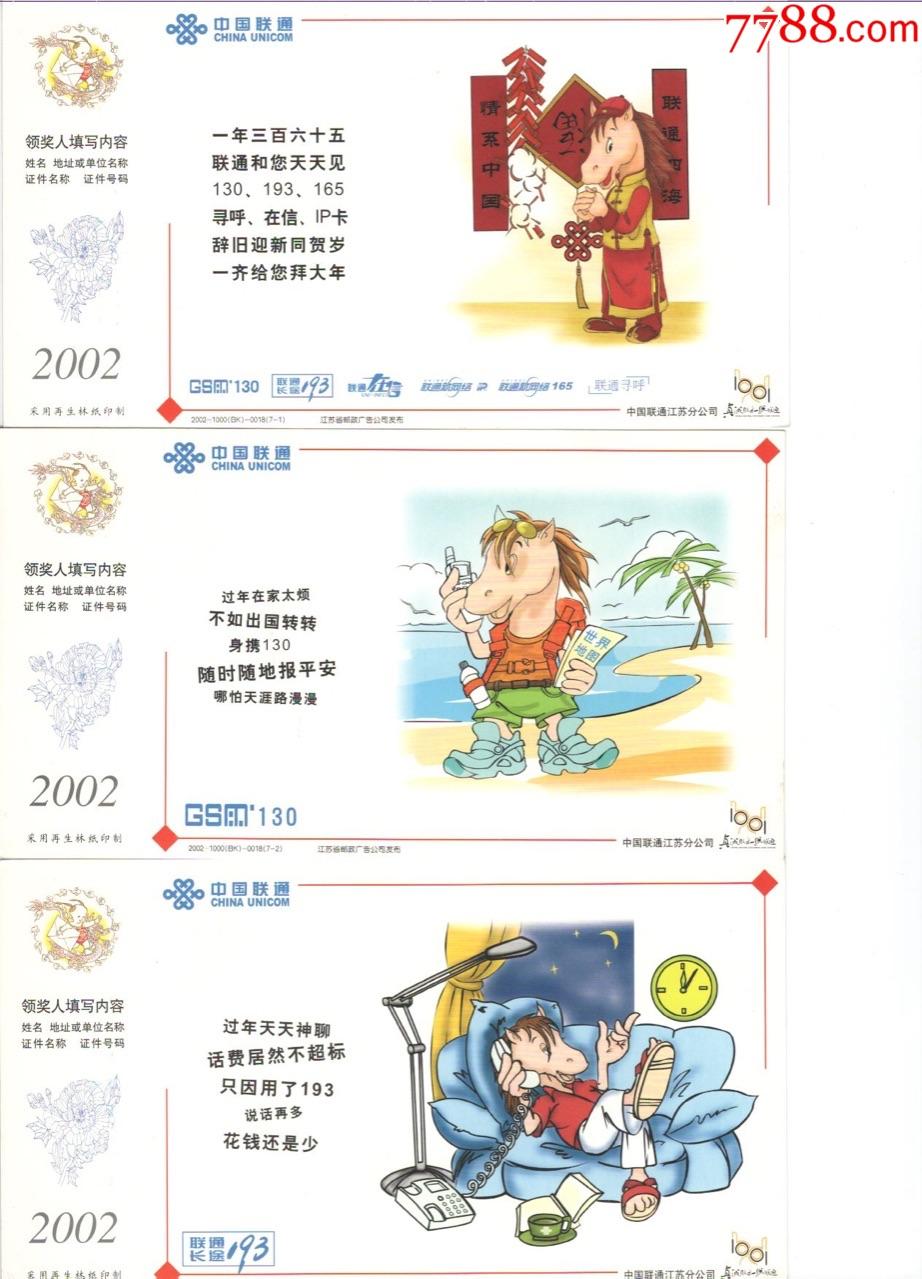 中国联通江苏分公司-2002年企业拜年金卡(se64869724)_