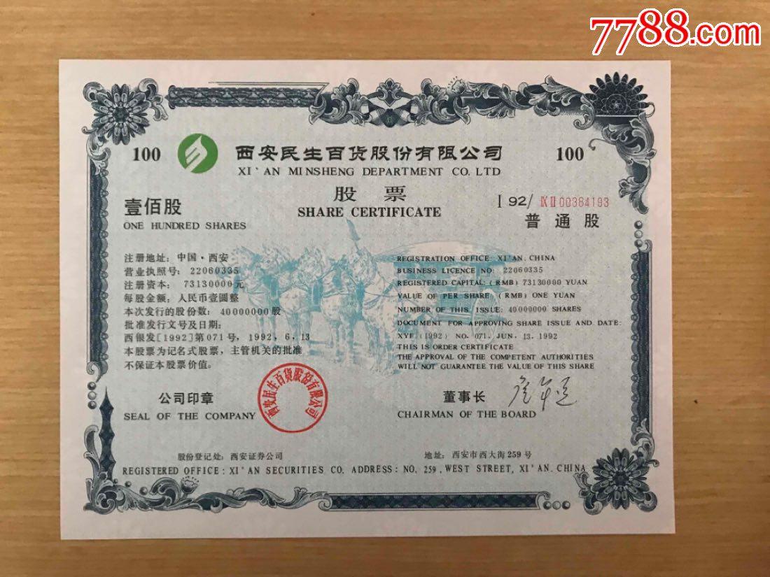 西安民生(se64915152)_