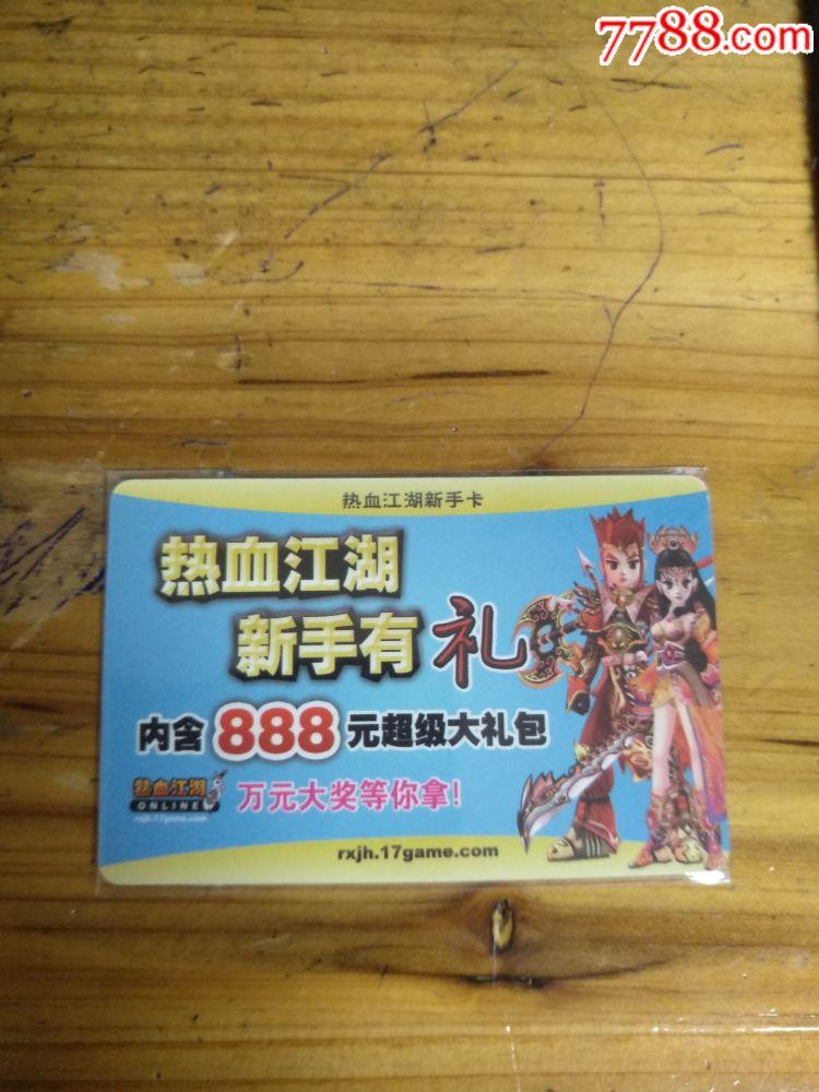 �坑甩�u游�蚩�-�嵫�江湖(se65000466)_