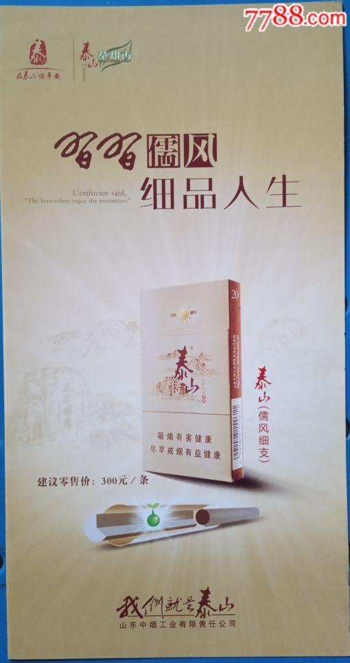 习习儒风细品人生《泰山》(儒风细支)香烟广告_价格3.