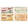81汕�^市�Z食局面粉票(�D品)-¥9 元_�Z票_7788�W