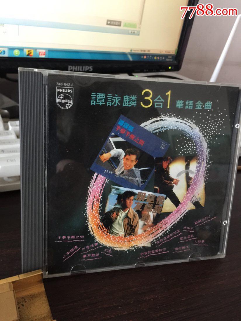 早期银圈CD[《谭咏麟3合1华语金曲》]ifpi/无码()(se64934641)_