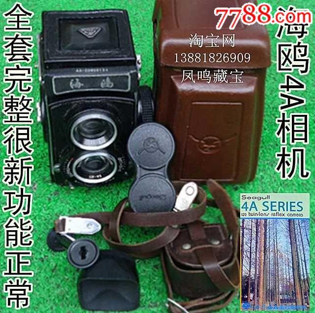 上海欧4A型双反120老相机20858134原配皮套背带飞鸟镜头盖说明书(se64939371)_