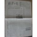 北京日报---郭沫若副委员长会见美籍中国心脏内科专家郑宗锷;北京变压器厂认真-¥20 元_报纸_7788网