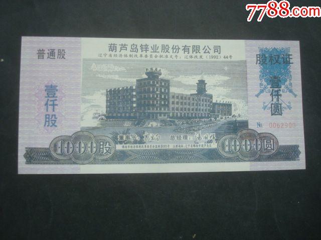 葫芦岛锌业股份有限公司股权证1全(se64948724)_