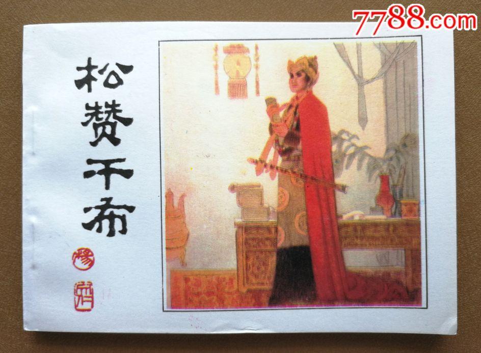 松�干布(se64952187)_