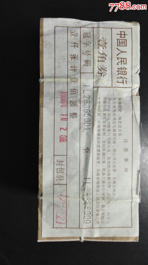 8001金�M堂IL冠一捆(se64988104)_