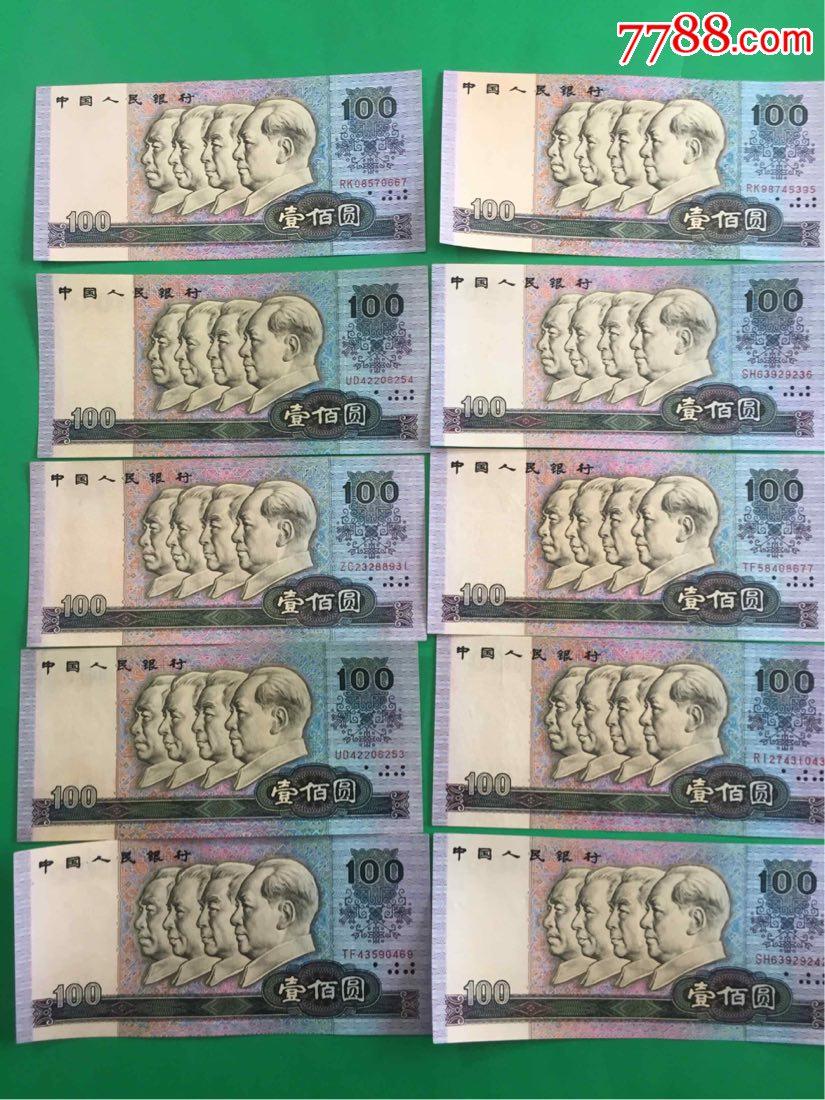 90年100元10张(se64988481)_
