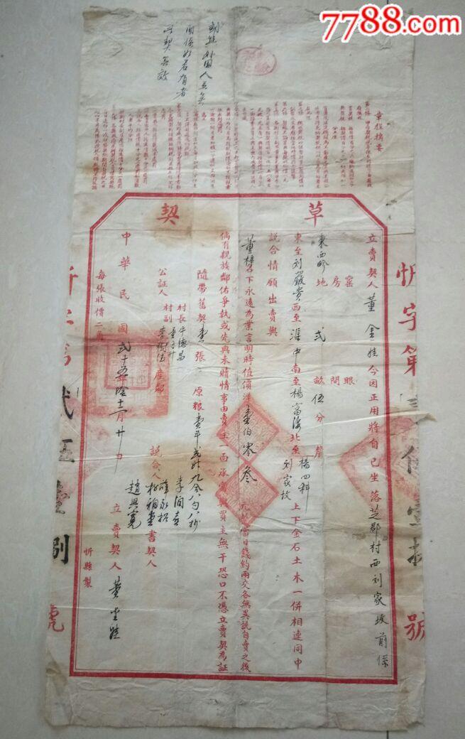 民国二十五年带税收章程红字版官颁地契(se64992703)_