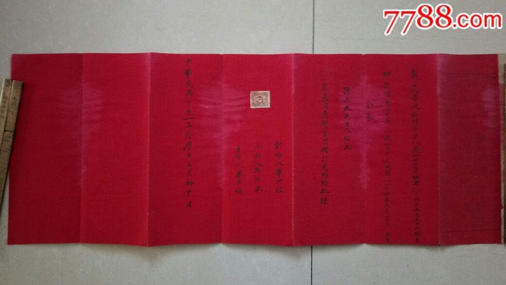 民国三十一年交城订婚证书(se64994085)_