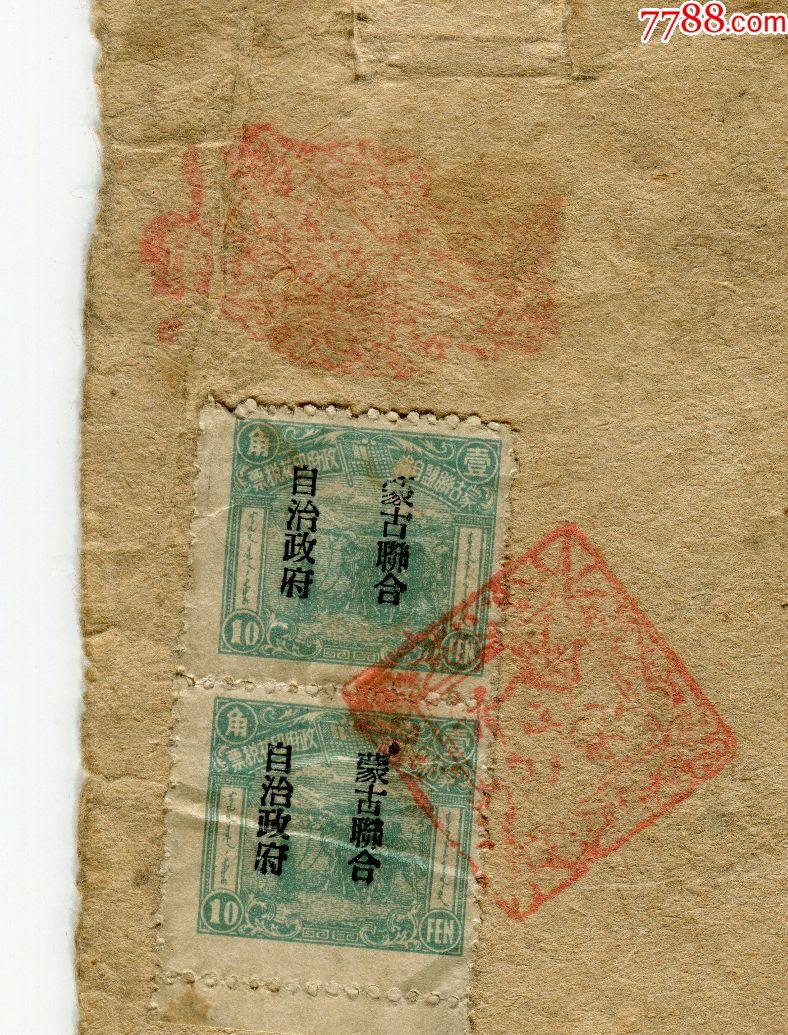 蒙古联盟自治政府印花税票(se64995438)_