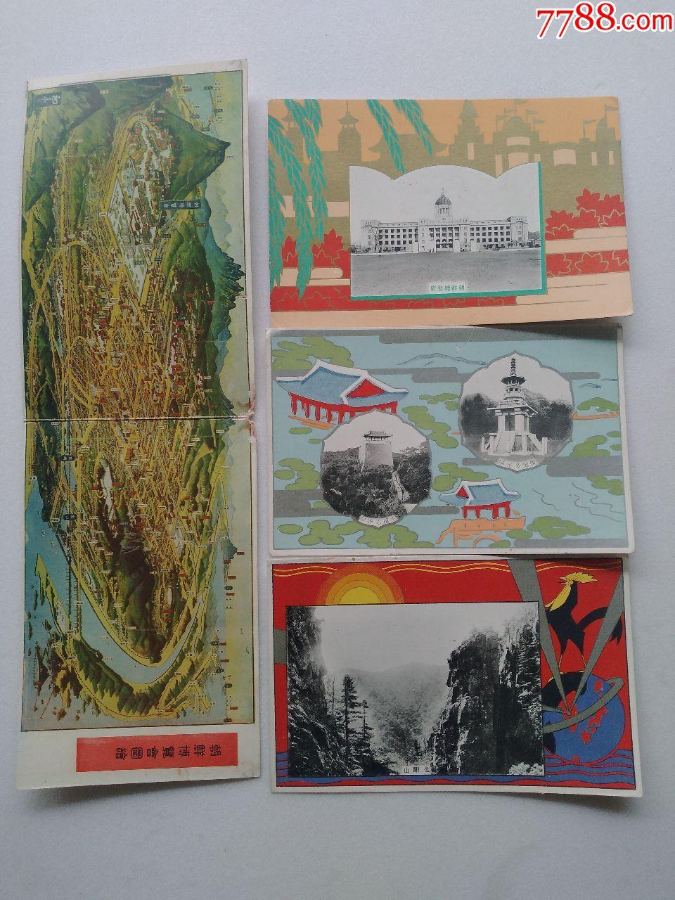 罕见民国时期朝鲜博览会绘图明信片一套,内容丰富,日本?#33268;?#26397;鲜半岛的铁证(se65002945)_