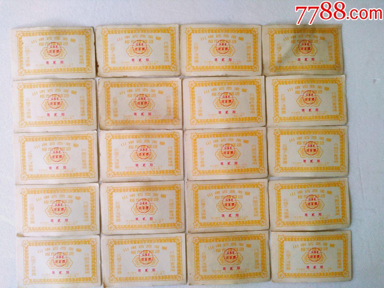 山东早期棉布票20张和售(se65044867)_