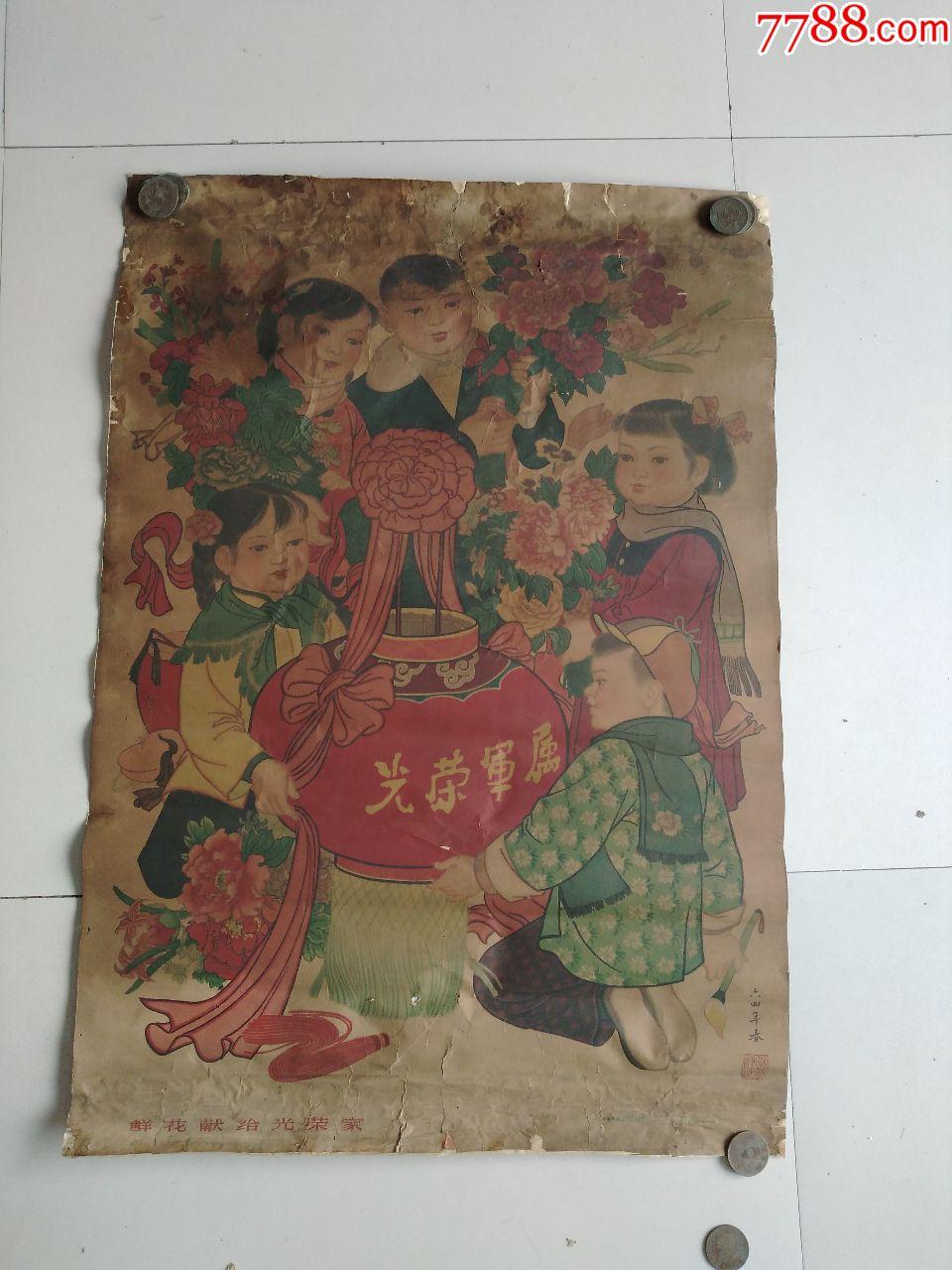 鲜花献给光荣家,(光荣军属)1964年,黄继明作(se65044855)_