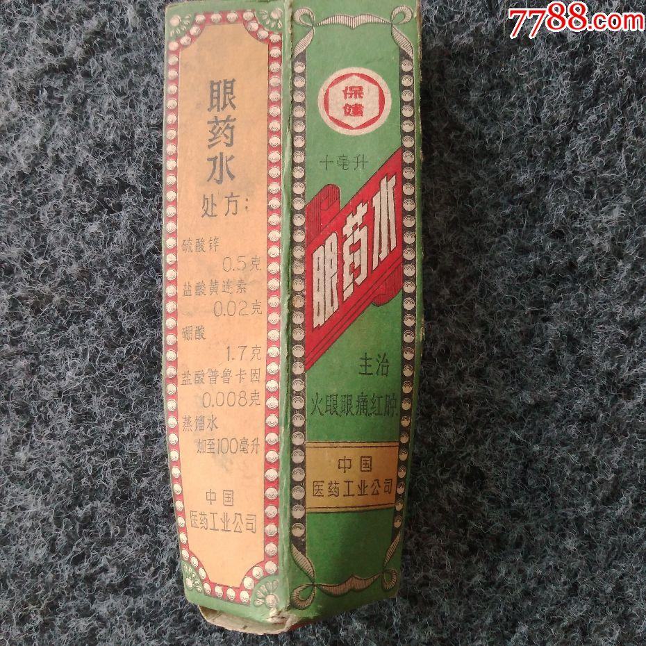 少见文革眼药水瓶盒子(se65045845)_